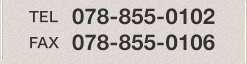 TEL:078-855-0102 FAX:078-855-0106