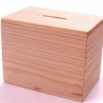 木製貯金箱